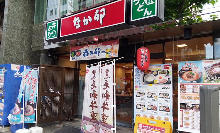 「なか卯 赤坂七丁目店」で「まぜごはん牛小鉢定食(350円)」のモーニング