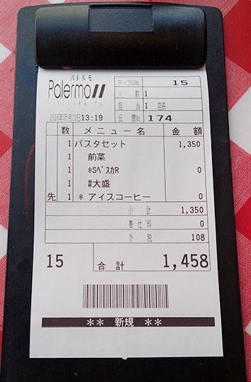 ほぼ「1,500円」