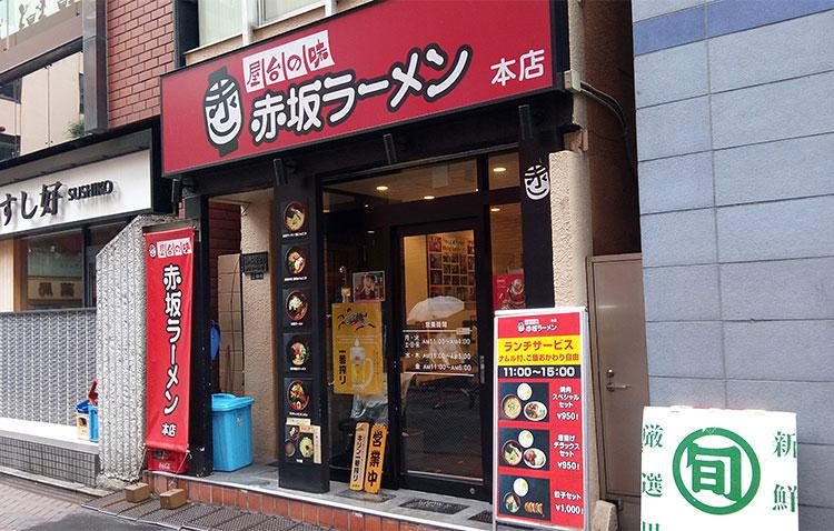 「赤坂ラーメン 赤坂本店」で「焼肉スペシャルセット(950円)」のランチ