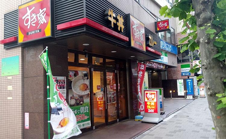 すき家 赤坂六丁目店