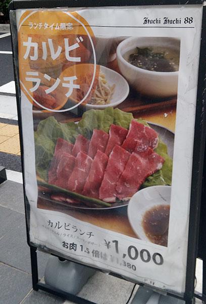 カルビランチ(1,000円)