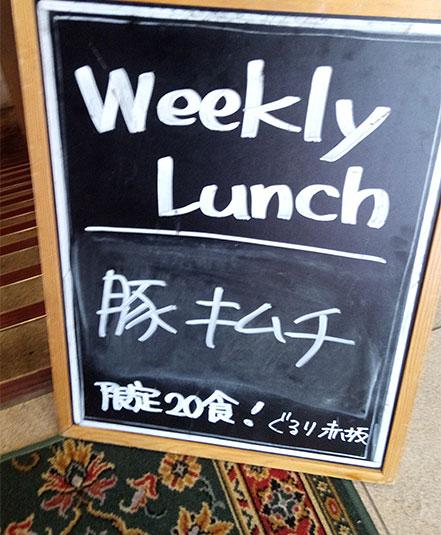 週替わり定食