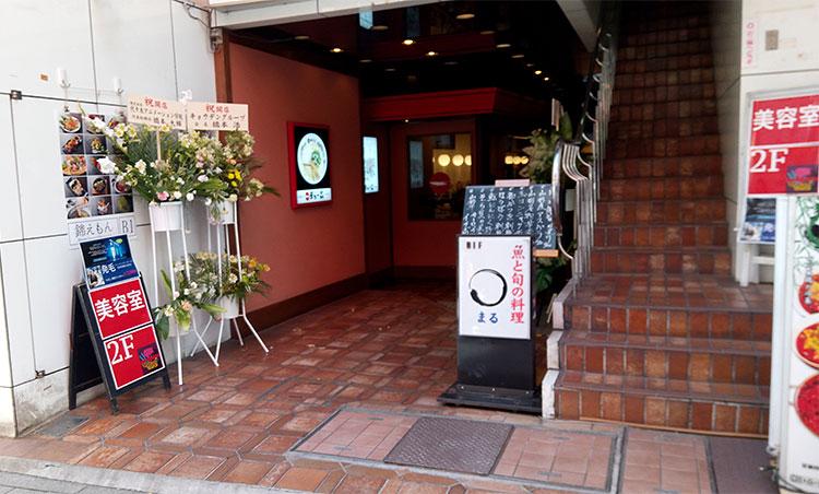 「錦えもん 赤坂見附本店」で「海鮮丼(1,000円)」のランチ