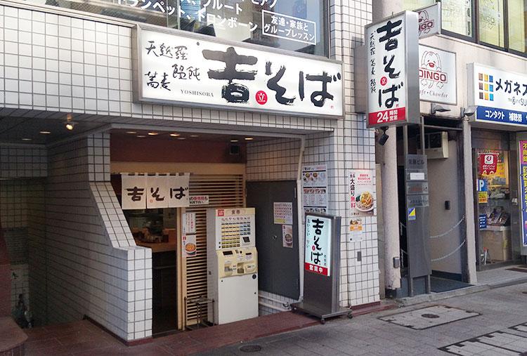 「吉そば 赤坂店(よしそば)」で「おにぎりセット(530円)」のモーニング