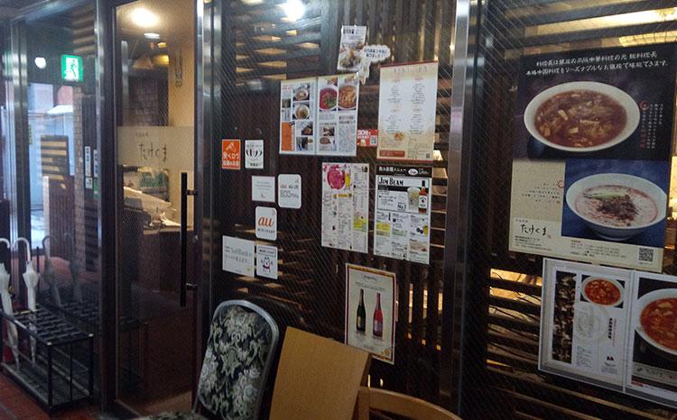 「たけくま」で「担々麺(950円)」のランチ