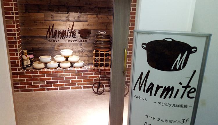 オリジナル洋風鍋「Marmite(マルミット)」で「デミオムライス(1,000円)」のランチ
