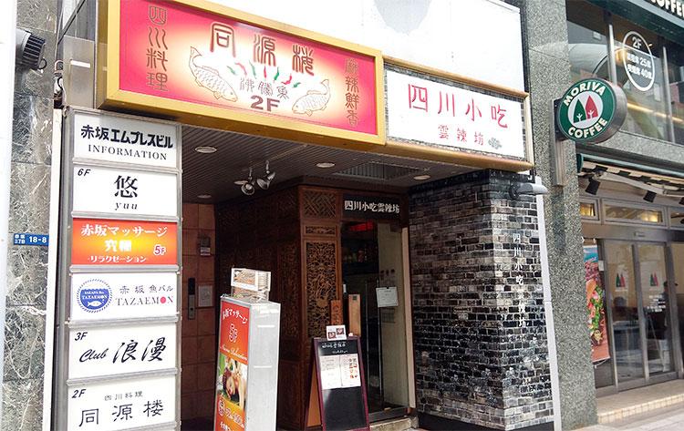 「同源楼(どうげんろう)」で「今週の定食[野菜料理](830円)」のランチ