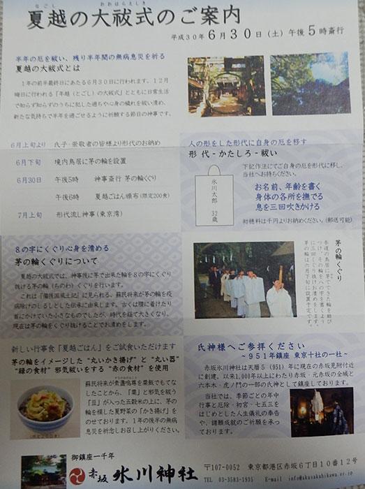 「夏越の大祓式(6月30日)」のご案内