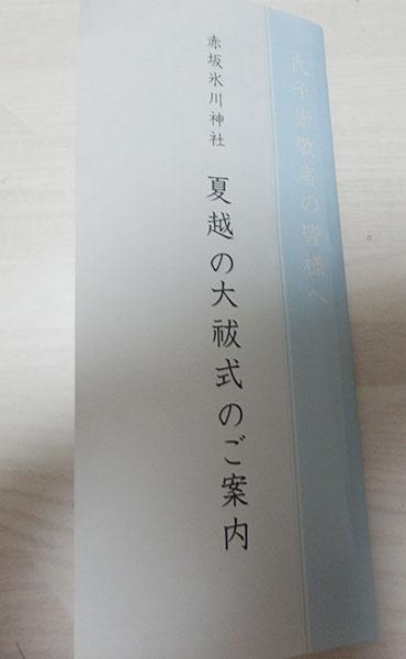 夏越の大祓式(6月30日)