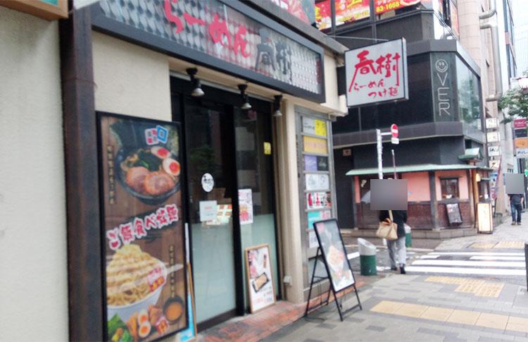 「つけ麺らーめん春樹 赤坂店」で「豚骨醤油らーめん(690円)」と「焼き餃子(140円)」