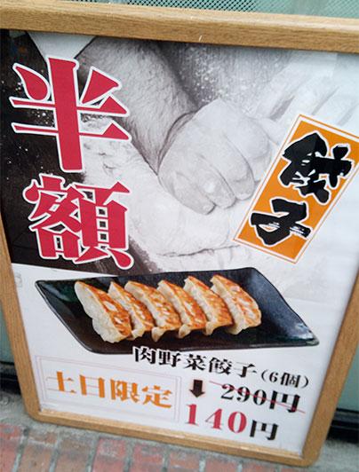 餃子が半額(土日限定)「290円」→「140円」