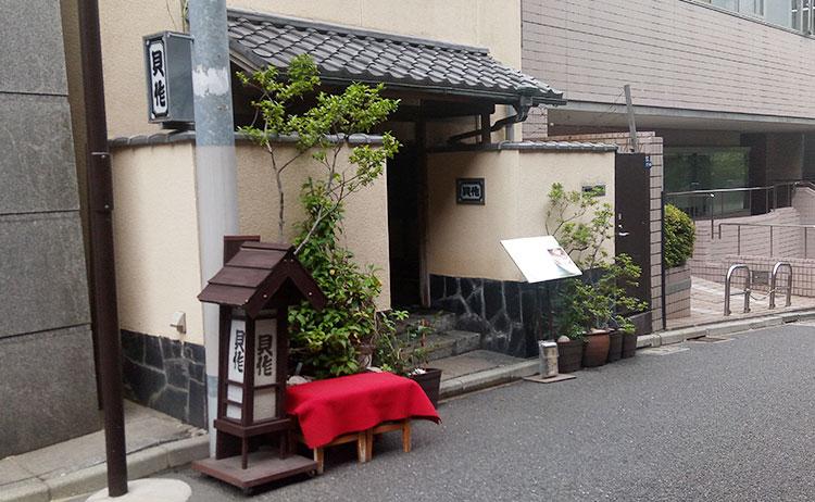 「貝作(かいさく)」で「貝たっぷりかき揚げ丼御膳(1,296円)」のランチ