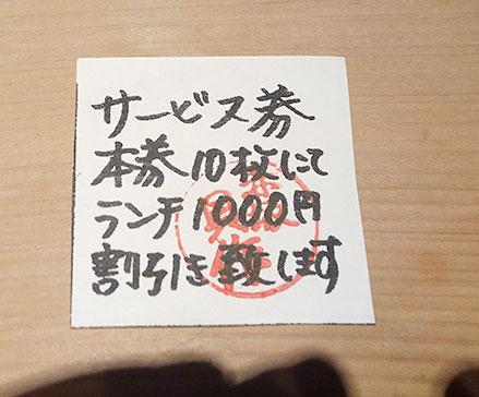 10枚で1,000円割引