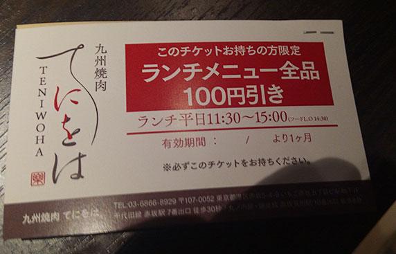 ランチメニュー100円引き