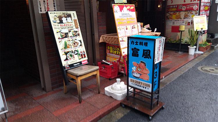 ちゃんこ鍋「力士料理 富風(とみかぜ)」で「ちゃんから定食(750円)」のランチ