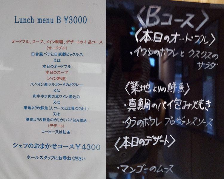 ランチBコース(3,000円)