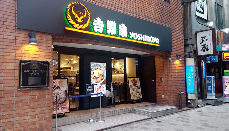 牛丼屋「吉野家 赤坂三丁目店」で「ハムエッグ定食[牛小鉢付き](490円)」のモーニング