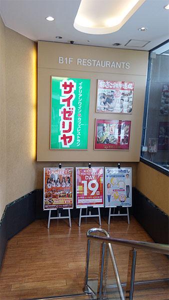 「東急プラザ赤坂」の地下一階