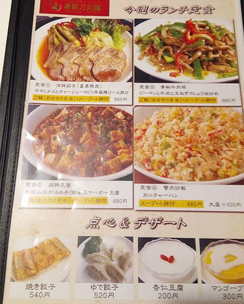 ランチメニュー(定食)