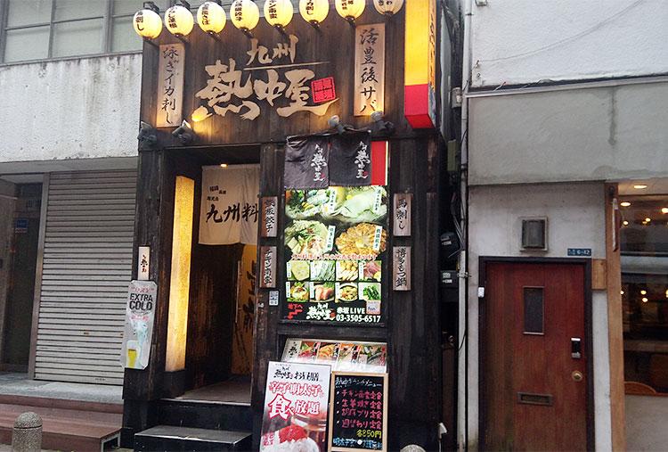 「九州 熱中屋 赤坂LIVE(ねっちゅうや)」で「胡麻ブリ定食(850円)」のランチ
