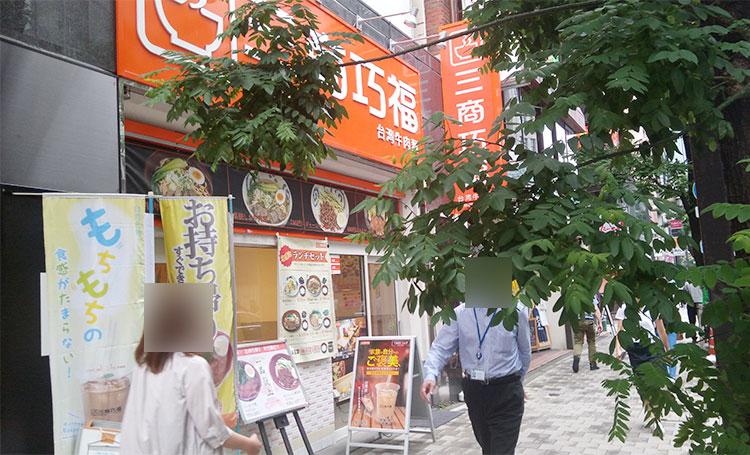 台湾料理「三商巧福 赤坂店(さんしょうこうふく)」で「とんロース麺セット(820円)」のランチ