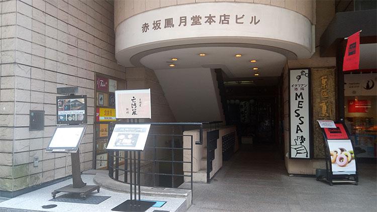 串揚げ「京串 六波羅(ろくはら)」で「串揚げランチ(1,000円)」