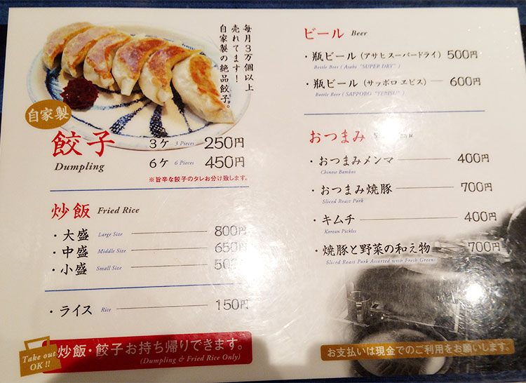 餃子・炒飯・おつまみ