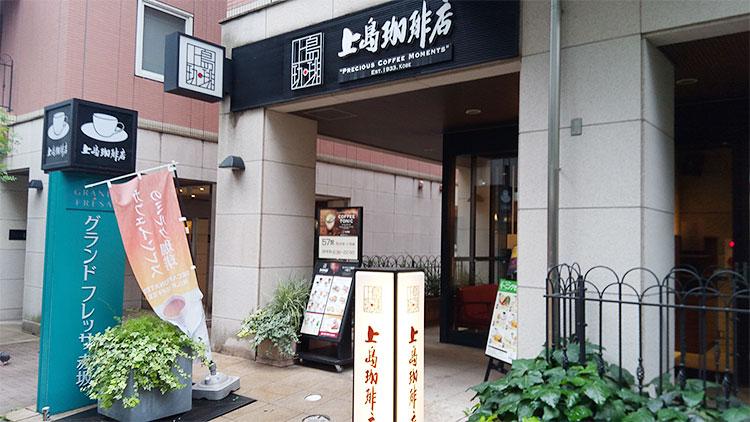 「上島珈琲店 ホテルグランドフレッサ赤坂店」で「Aセット[ベーコンエッグ&厚切りバタートースト](650円)」