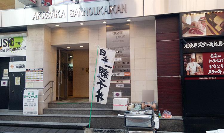 炭火焼き「はやし」で「親子丼[大盛](1,050)円」のランチ