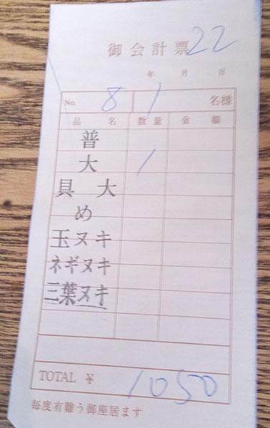 1,050円