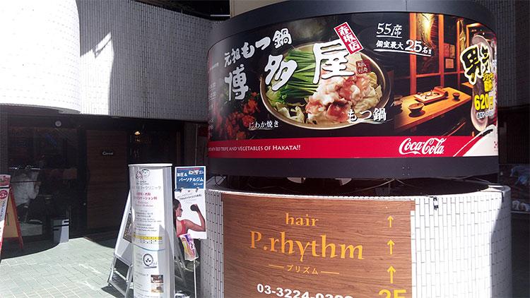 「博多屋 赤坂店」で「もつ鍋定食(1,200円)」のランチ