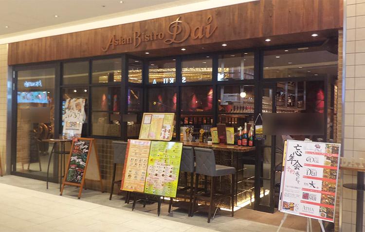 「アジアンビストロ Dai 東京ガーデンテラス店(だい)」で「ホリデーランチ(1,480円)」