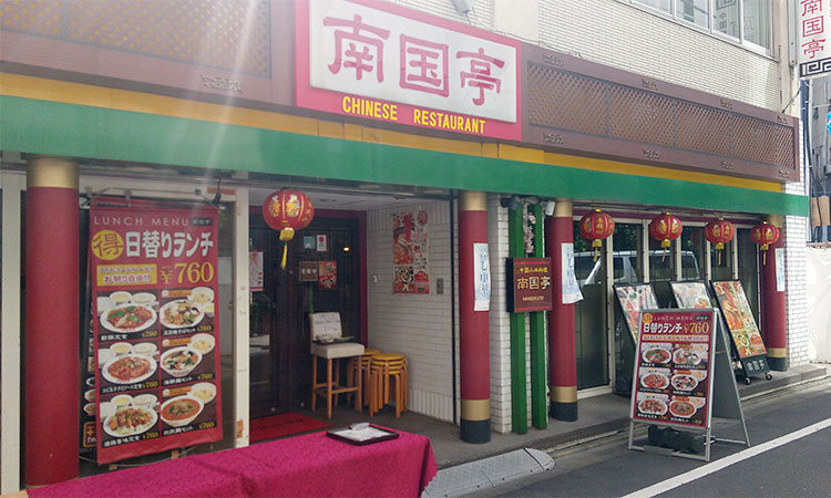 「南国亭 赤坂店」で「豚肉の角煮麺セット(820円)」のランチ