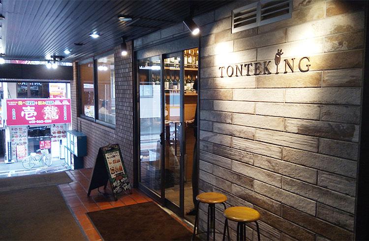 「TONTEKING(トンテキング)」で「ジンジャーソース(980円)」のランチ