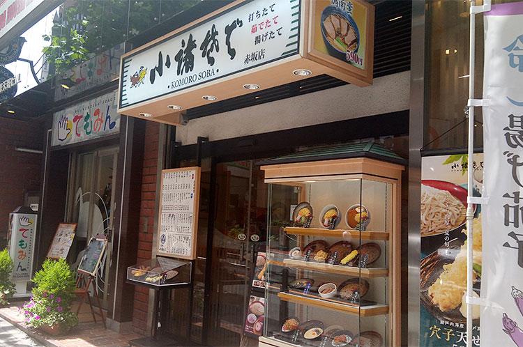 「小諸そば 赤坂店(こもろ)」で「かき揚げ丼セット[大盛り](570円)」