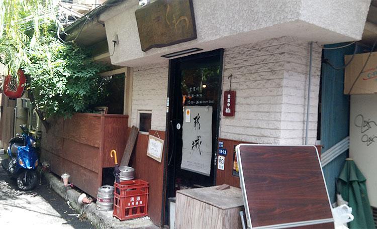 「宮崎酒房 くわ」で「チキン南蛮ランチ(800円)」