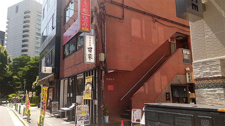 「もつ千 赤坂店」で「ハーフハーフ[カレー・ハヤシライス](600円)」