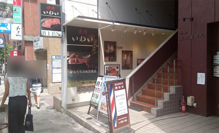 「焼肉 いわい 赤坂店」で「いわい定食」のランチ
