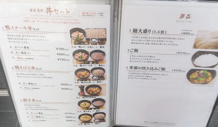 蕎麦屋の丼セット・単品