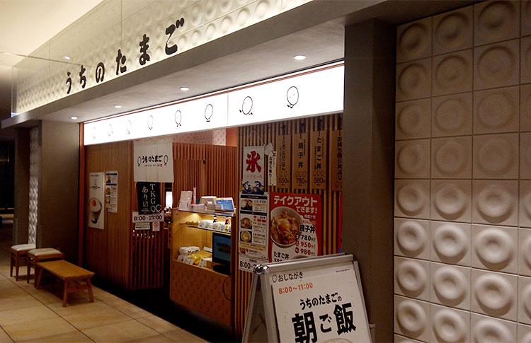 「赤坂うまや うちのたまご直売所 赤坂BIZタワー」で「たまご丼(580円)」のモーニング