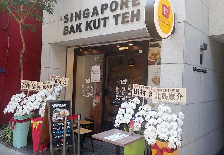 「新加坡肉骨茶(シンガポールバクテー)」で「肉骨茶満喫セット(1,380円)」のランチ