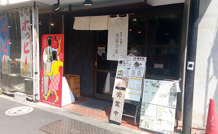 「波留乃屋 赤坂店(はるのや)」で「サービスらんちセット[中盛り](920円)」