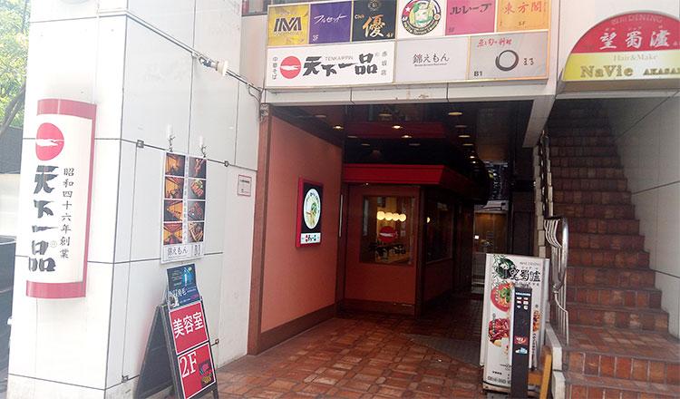 「天下一品 赤坂店」で「とくとくセット![こってり](898円)」のランチ