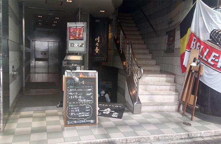 「川の音 赤坂店(かわのね)」で「黄金鯵の開きと鱈西京焼(1,200円)」のランチ