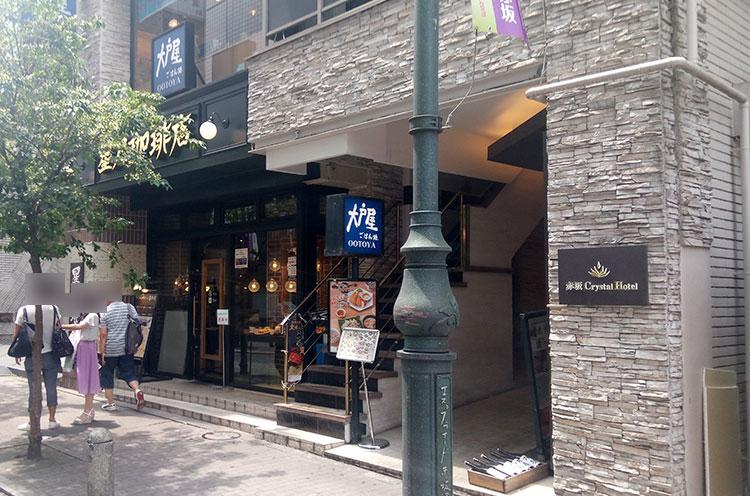 「大戸屋 赤坂見附店」で「野菜のせいろ蒸しと野菜の麦みそ汁定食(890円)」のランチ
