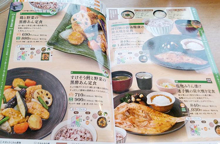 黒酢あん・焼き魚メニュー