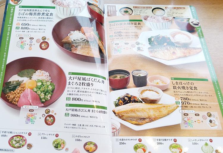 魚定食メニュー