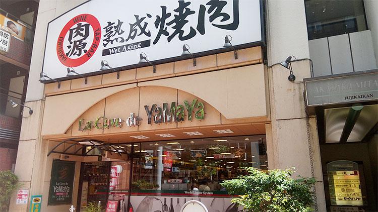 「熟成焼肉 肉源 赤坂店」で「焼肉ランチ(1,000円)」のランチ