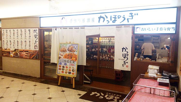 「かっぽうぎ 山王パークタワー店」で「選べる四品定食(842円)」のランチ