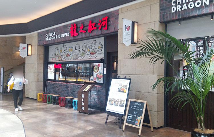 「ドラゴンレッドリバー 赤坂Bizタワー」で「日替わりランチ(1,300円)」